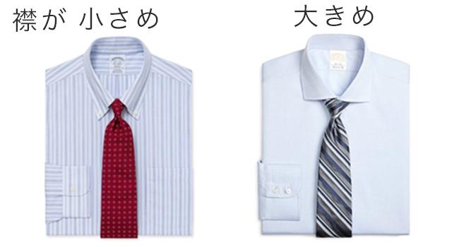 ワイシャツ,襟,種類