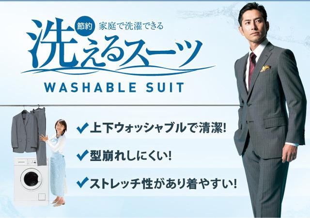 洗えるスーツ