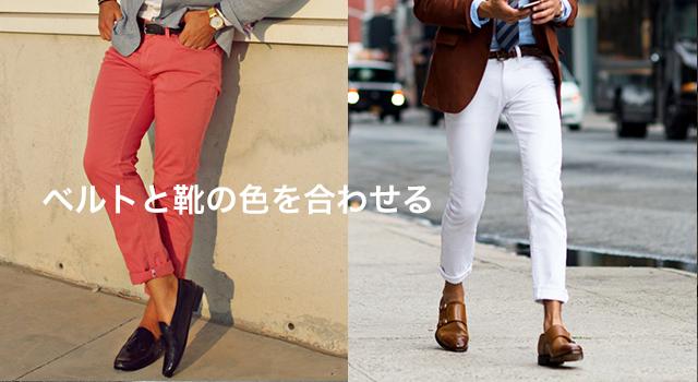 靴とベルトの色を合わせる