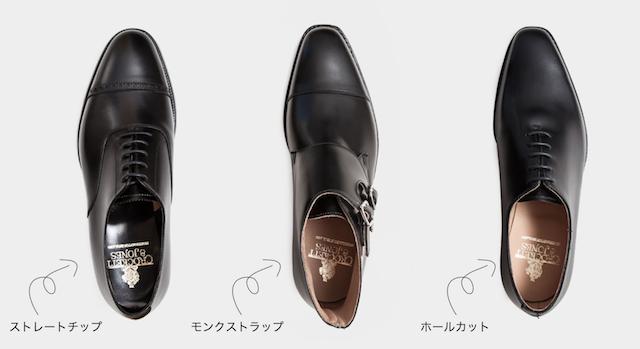 スーツ 革靴