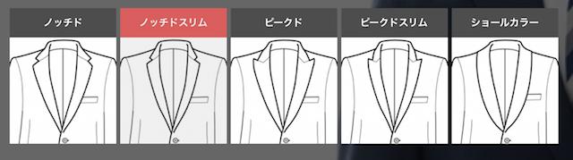 スーツ 種類