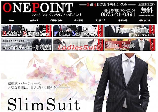 スーツ レンタル メンズ メンズスーツ