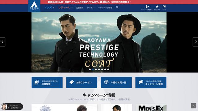 日本製スーツ