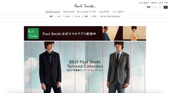 スーツ, ブランド