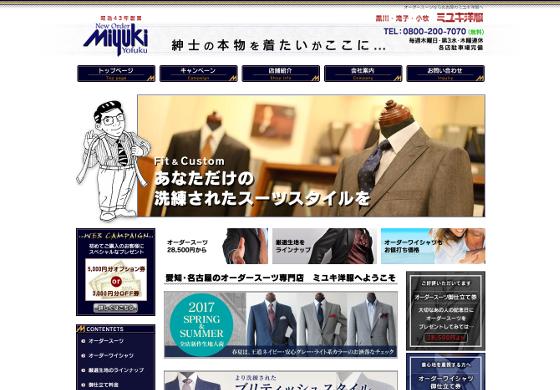 オーダースーツ 名古屋