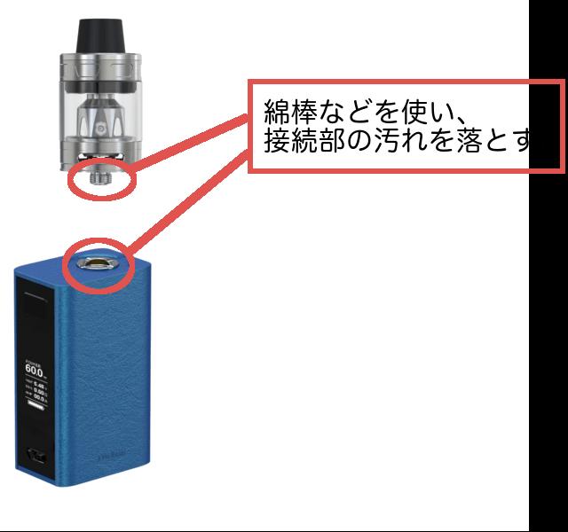 vape バッテリー