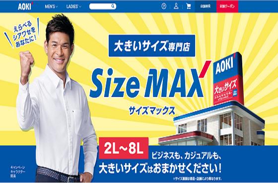 大きいサイズ スーツ