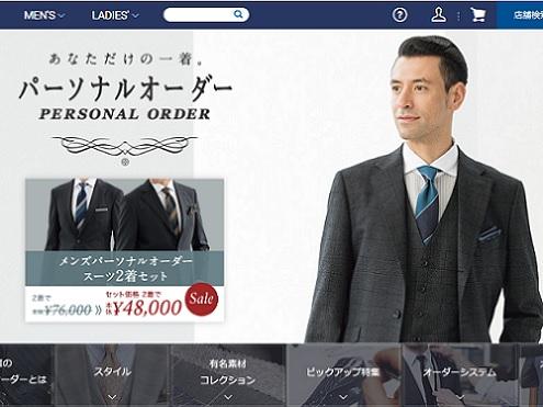 オーダースーツ 安い