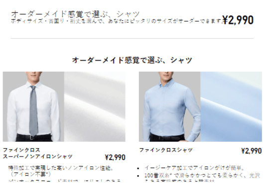 セミオーダーシャツ