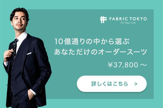 e01a75b72634 お気に入りのブランドを見つけて、世界に1つだけのオリジナルのブランドスーツを作ってくださいね。