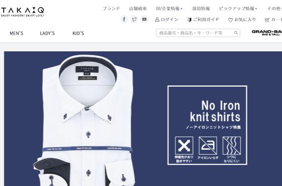ワイシャツ 新宿