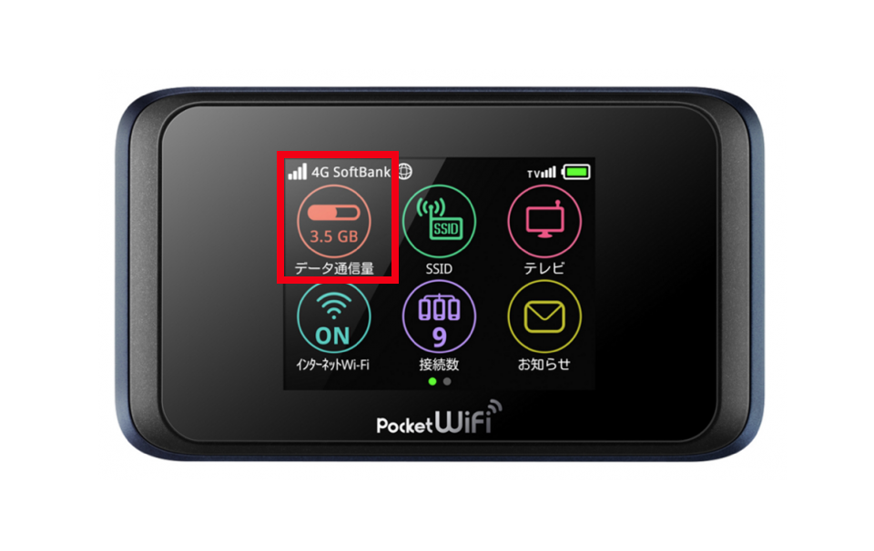 ポケットWi-Fi,おすすめ