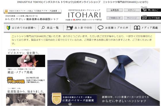 ワイシャツ 東京