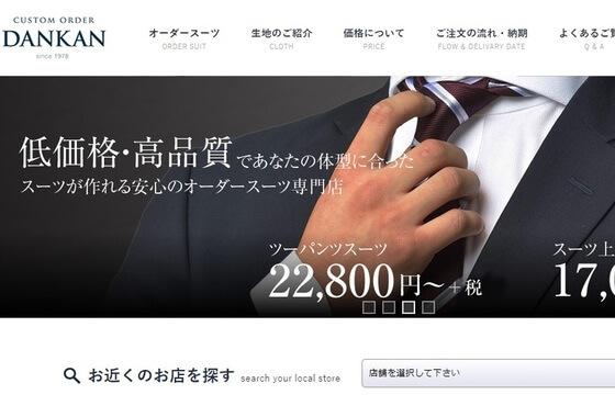 オーダースーツ 埼玉