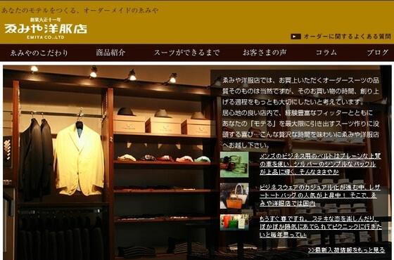 オーダーシャツ,神戸
