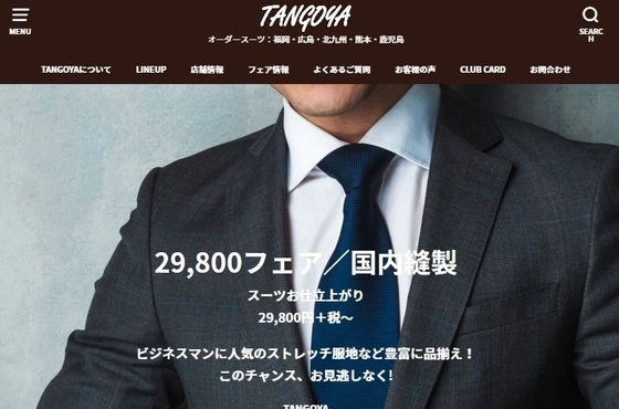 オーダースーツ 福岡