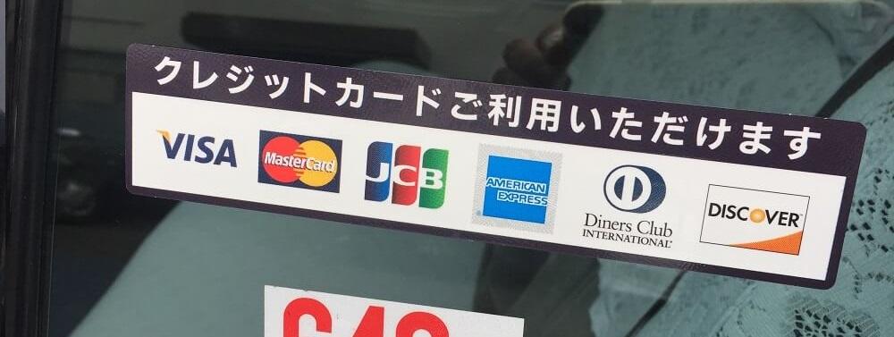 クレジットカード,タクシー